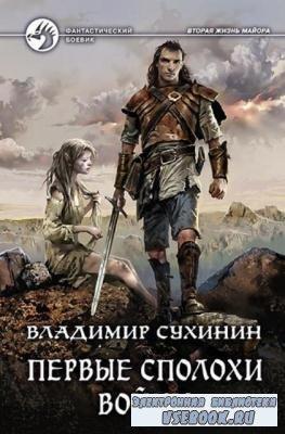 Владимир Сухинин - Собрание сочинений (8 книг) (2017-2018)