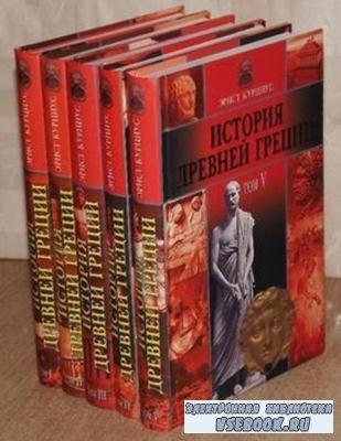 Эрнст Курциус - История Древней Греции. В пяти томах (2002)