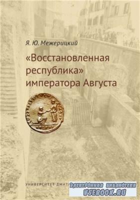 Межерицкий Я.Ю. - «Восстановленная республика» императора Августа (2016)