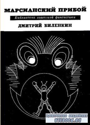 Дмитрий Биленкин - Марсианский прибой (1968)