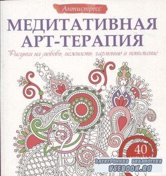 Медиативная арт-терапия. Рисунки на любовь, гармонию, нежность и понимание. 40 мандал