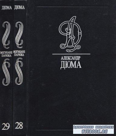 Дюма А. Могикане Парижа в 2 томах