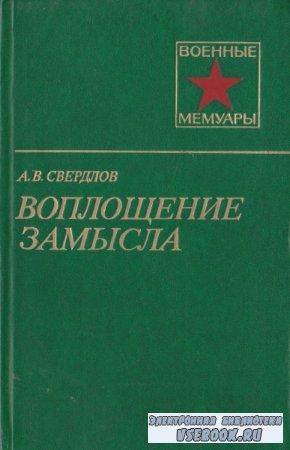 Аркадий Свердлов. Воплощение замысла