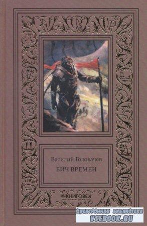 Василий Головачев. Бич времен