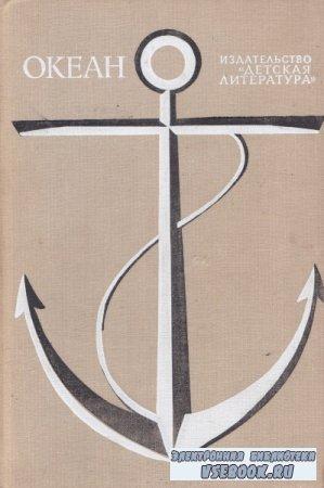 Океан. Выпуск 5 (1979)