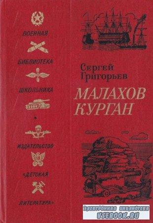 Сергей Григорьев. Малахов курган