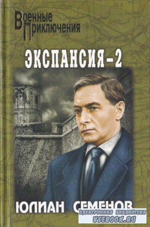 Юлиан Семенов. Экспансия-2