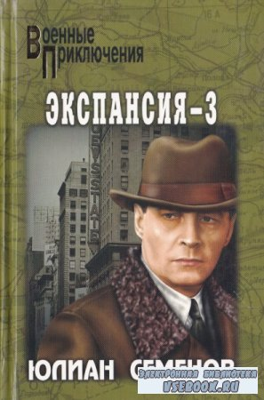Юлиан Семенов. Экспансия-3