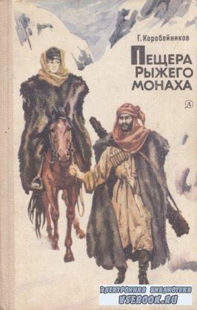 Герман Коробейников. Пещера Рыжего монаха