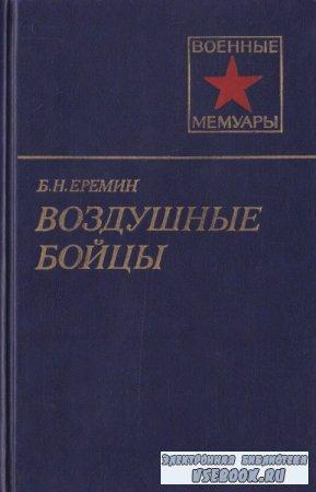 Борис Еремин. Воздушные бойцы