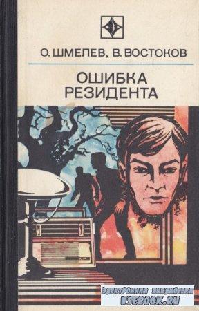 Шмелев О., Востоков В. Ошибка резидента
