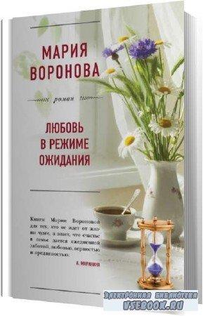 Мария Воронова. Любовь в режиме ожидания (Аудиокнига)