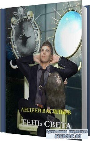 Андрей Васильев. Тень Света (Аудиокнига)