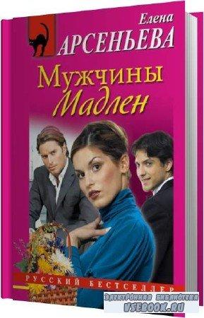 Елена Арсеньева. Мужчины Мадлен (Аудиокнига)