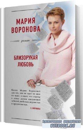 Мария Воронова. Близорукая любовь (Аудиокнига)
