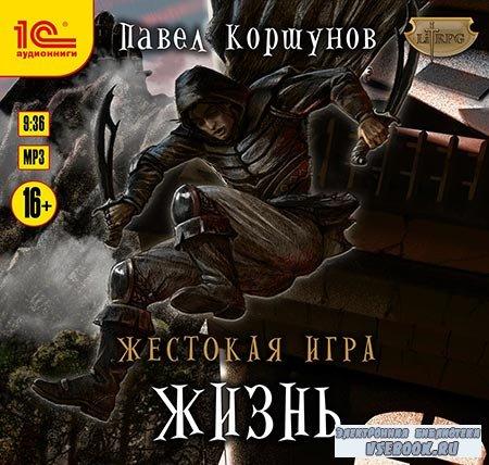 Коршунов Павел - Жестокая игра. Жизнь  (Аудиокнига)