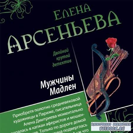 Арсеньева Елена - Мужчины Мадлен  (Аудиокнига)