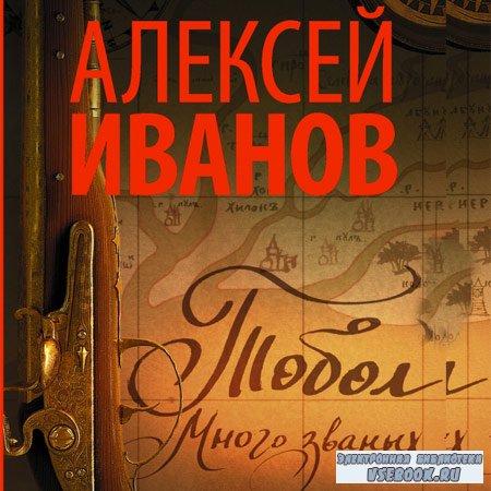 Иванов Алексей - Тобол. Много званых  (Аудиокнига)