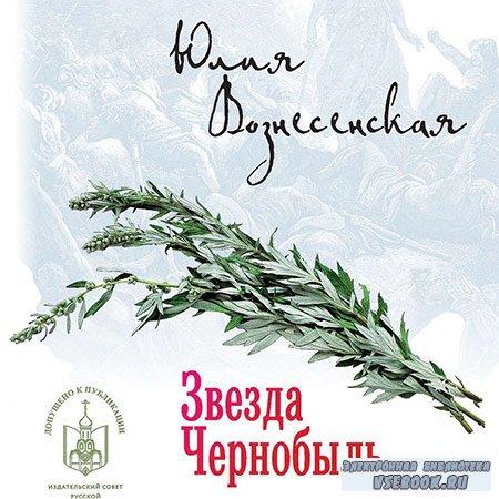 Вознесенская Юлия - Звезда Чернобыль  (Аудиокнига)