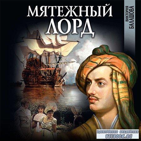 Балашова Виктория - Мятежный лорд  (Аудиокнига)