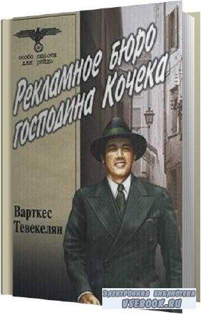 Варткес Тевекелян. Рекламное бюро господина Кочека (Аудиокнига)