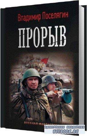 Владимир Поселягин. Прорыв (Аудиокнига)