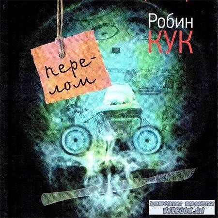 Кук Робин - Перелом  (Аудиокнига)