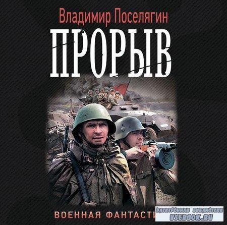 Поселягин Владимир - Прорыв  (Аудиокнига)