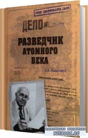 Анатолий Максимов. Разведчик атомного века (Аудиокнига)