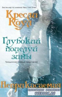 Кресли Коул - Собрание сочинений (29 книг) (2006-2018)
