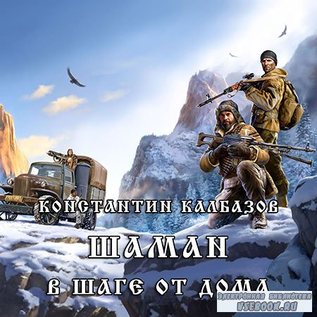 Калбазов Константин - Шаман. В шаге от дома  (Аудиокнига)