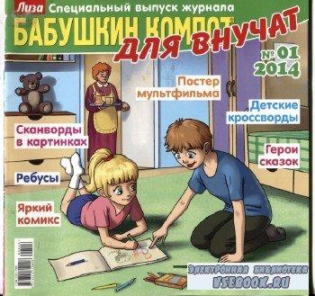 Бабушкин компот для внучат №1, 2014
