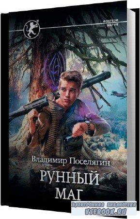 Владимир Поселягин. Рунный маг (Аудиокнига)