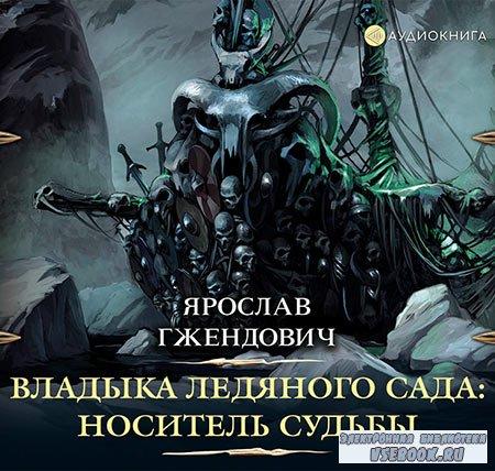 Гжендович Ярослав - Носитель судьбы  (Аудиокнига)