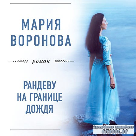 Воронова Мария - Рандеву на границе дождя  (Аудиокнига)