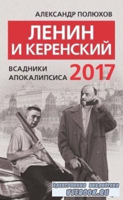 Полюхов Александр Александрович - Ленин и Керенский 2017. Всадники апокалипсиса (2017)