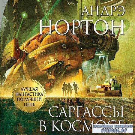 Нортон Андрэ - Саргассы в космосе  (Аудиокнига) читает Васенёв Андрей