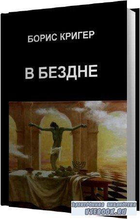 Борис Кригер. В Бездне (Аудиокнига)