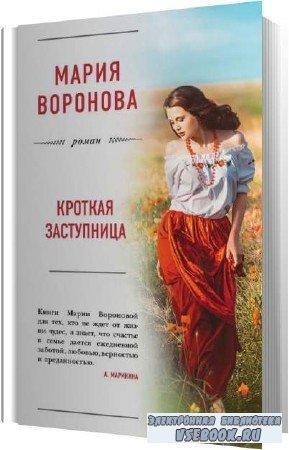 Мария Воронова. Кроткая заступница (Аудиокнига)