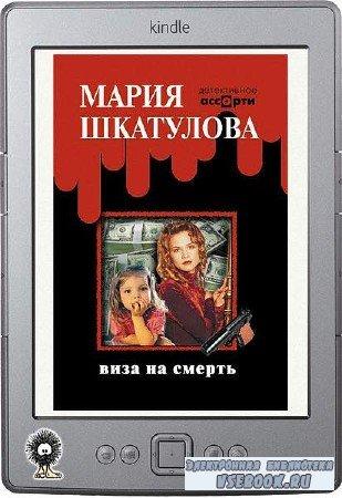 Шкатулова Мария - Виза на смерть