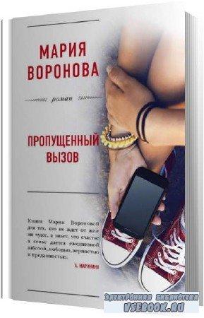 Мария Воронова. Пропущенный вызов (Аудиокнига)