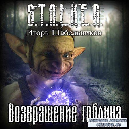 Шабельников Игорь - S.T.A.L.K.E.R. Возвращение Гоблина  (Аудиокнига)