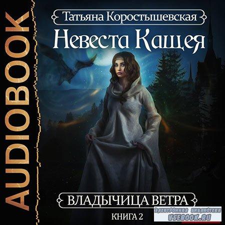 Коростышевская Татьяна - Невеста Кащея  (Аудиокнига)