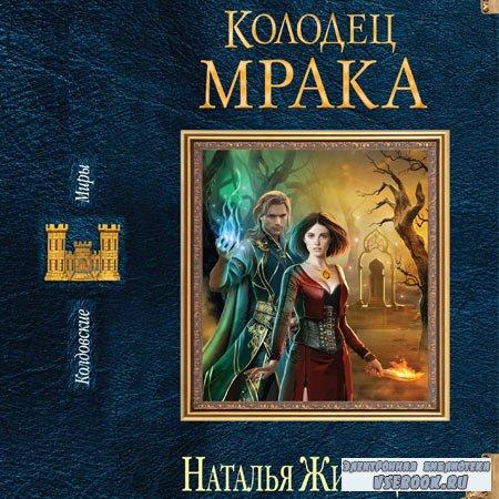 Жильцова Наталья - Колодец Мрака  (Аудиокнига)