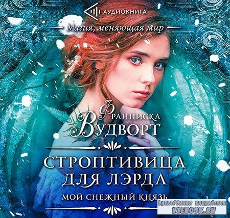 Вудворт Франциска - Мой снежный князь. Строптивица для лэрда  (Аудиокнига)