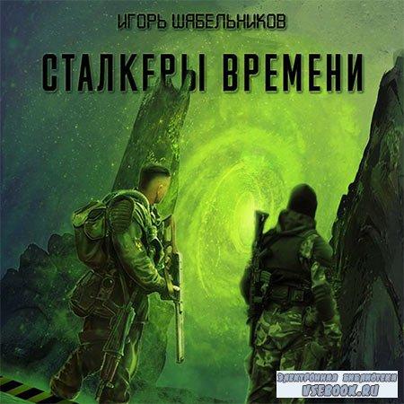 Шабельников Игорь - S.T.A.L.K.E.R. Сталкеры времени  (Аудиокнига)