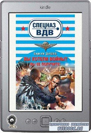 Дышев Сергей - Вы хотели войны? Вы ее получите!