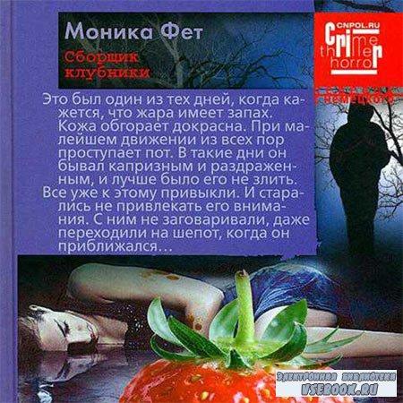 Фет Моника - Сборщик клубники  (Аудиокнига)