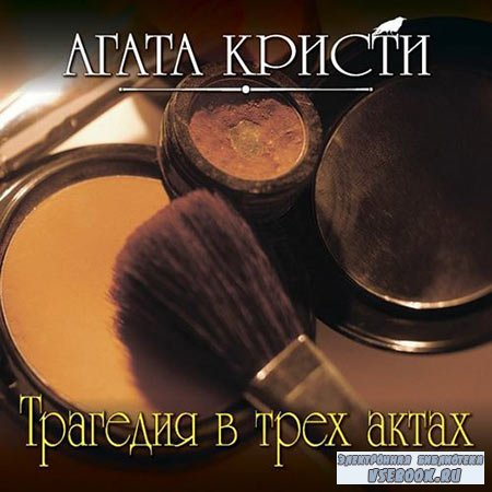 Кристи Агата - Трагедия в трех актах  (Аудиокнига)