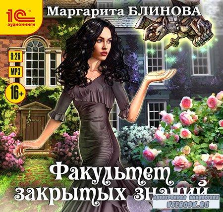 Блинова Маргарита - Факультет закрытых знаний  (Аудиокнига)